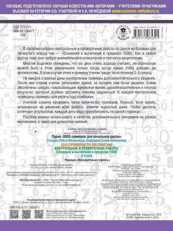 3000 примеров по математике. 4 класс. Контрольные и проверочные работы. Сложение и вычитание в пределах 1000 Узорова О.В., Нефёдова Е.А.
