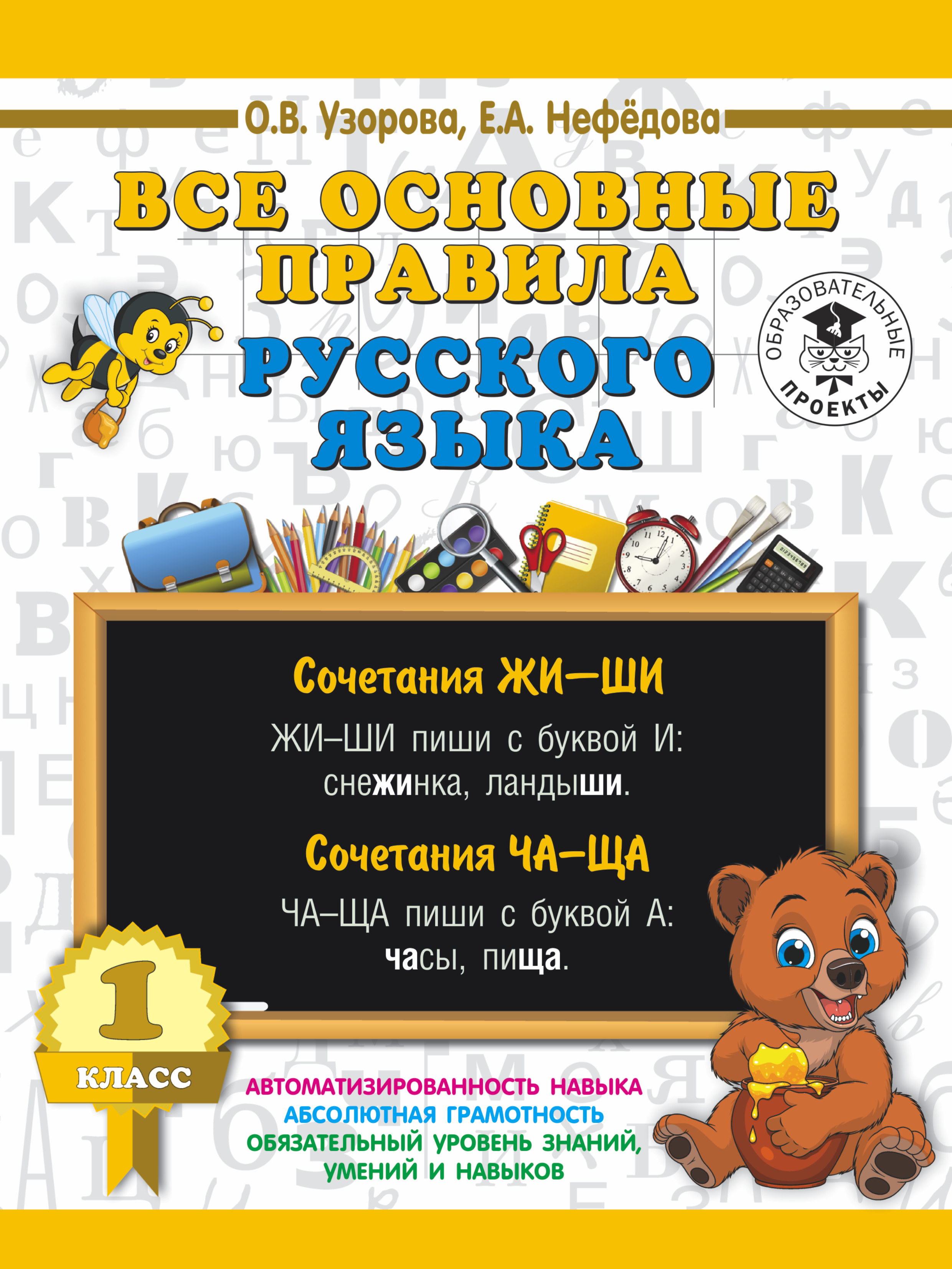 Все основные правила русского языка. 1 класс ( Узорова О.В., Нефёдова Е.А.  )