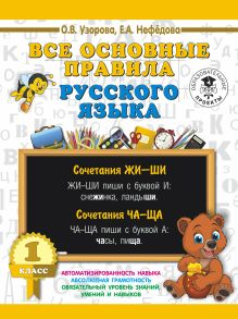 Все основные правила русского языка. 1 класс