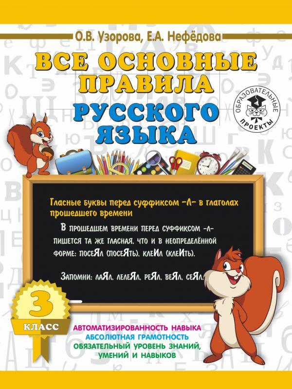 Все основные правила русского языка. 3 класс Узорова О.В.
