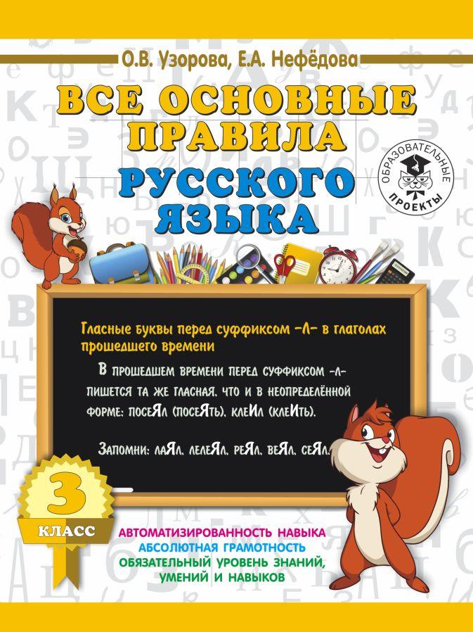 Узорова О.В., Нефёдова Е.А. - Все основные правила русского языка. 3 класс обложка книги