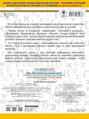 Все основные правила русского языка. 3 класс Узорова О.В., Нефёдова Е.А.