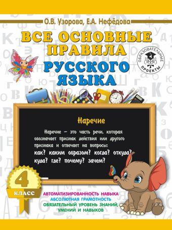 Все основные правила русского языка. 4 класс Узорова О.В., Нефёдова Е.А.
