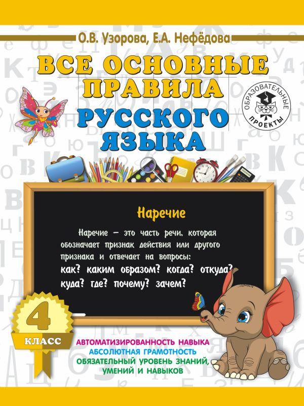 Все основные правила русского языка. 4 класс Узорова О.В.