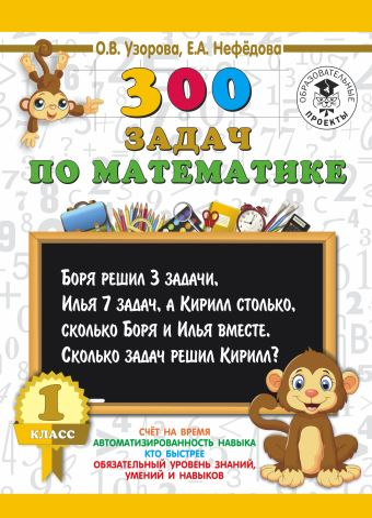 300 задач по математике. 1 класс Узорова О.В., Нефёдова Е.А.
