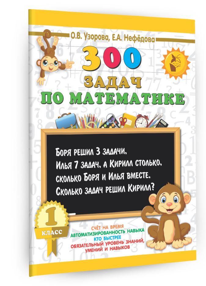 Узорова О.В., Нефёдова Е.А. - 300 задач по математике. 1 класс обложка книги