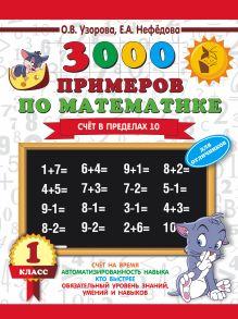 3000 примеров по математике + бонус. 1 класс. Счет в пределах 10