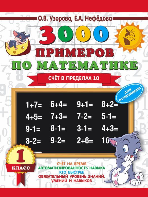 3000 примеров по математике. Для отличников. 1 класс. Счет в пределах 10