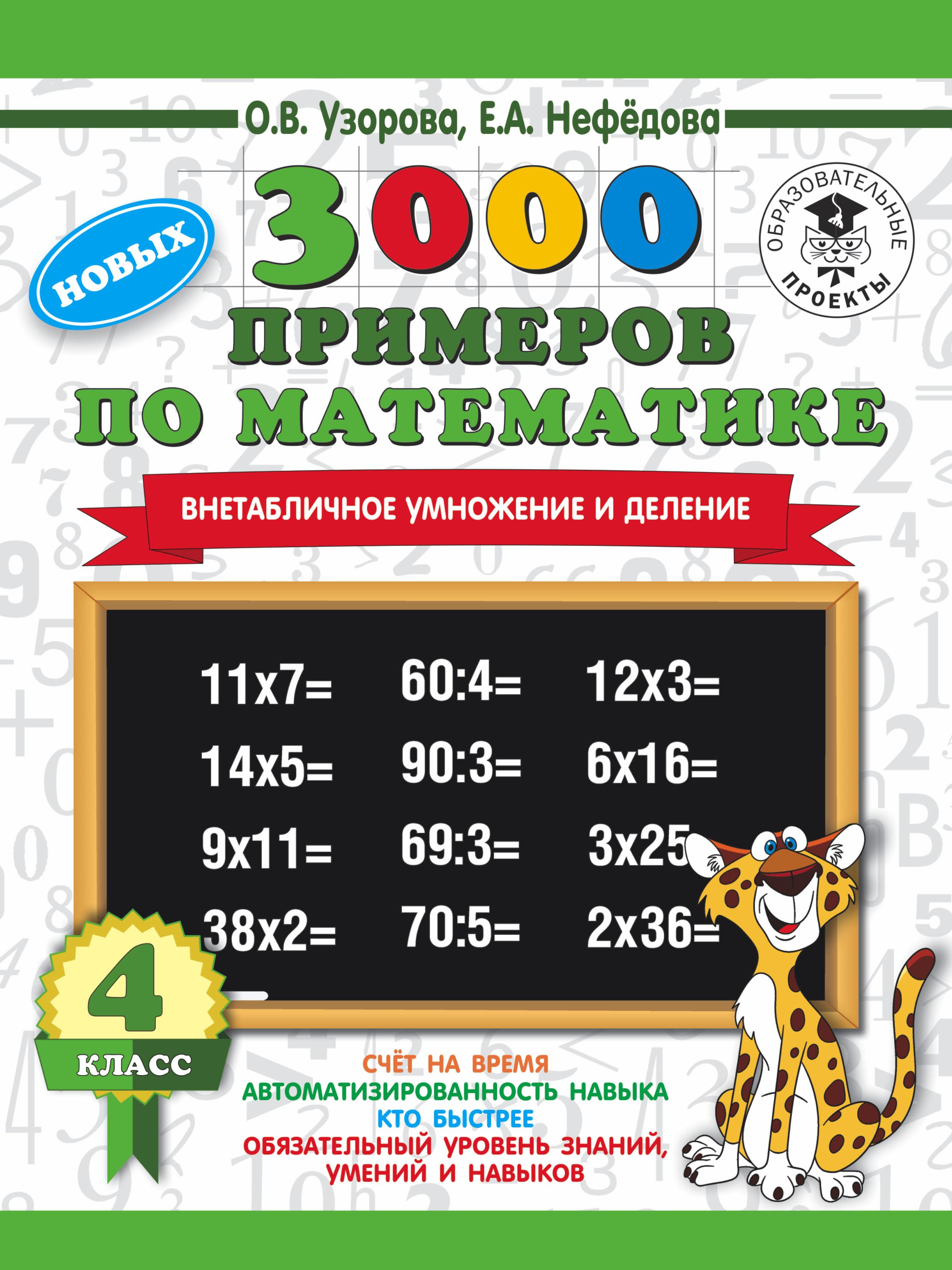 3000 новых примеров по математике. 4 класс. Внетабличное умножение и деление. ( Узорова О.В., Нефедова Е.А.  )