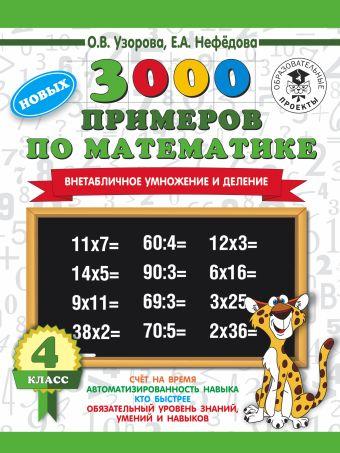 3000 новых примеров по математике. 4 класс. Внетабличное умножение и деление. Узорова О.В.