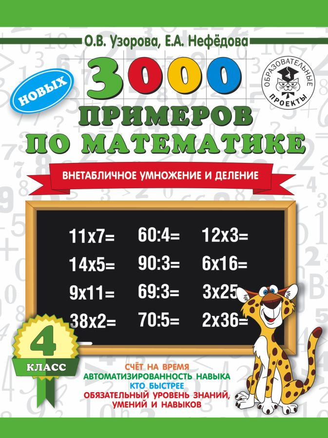 3000 новых примеров по математике. 4 класс. Внетабличное умножение и деление. Узорова О.В., Нефедова Е.А.