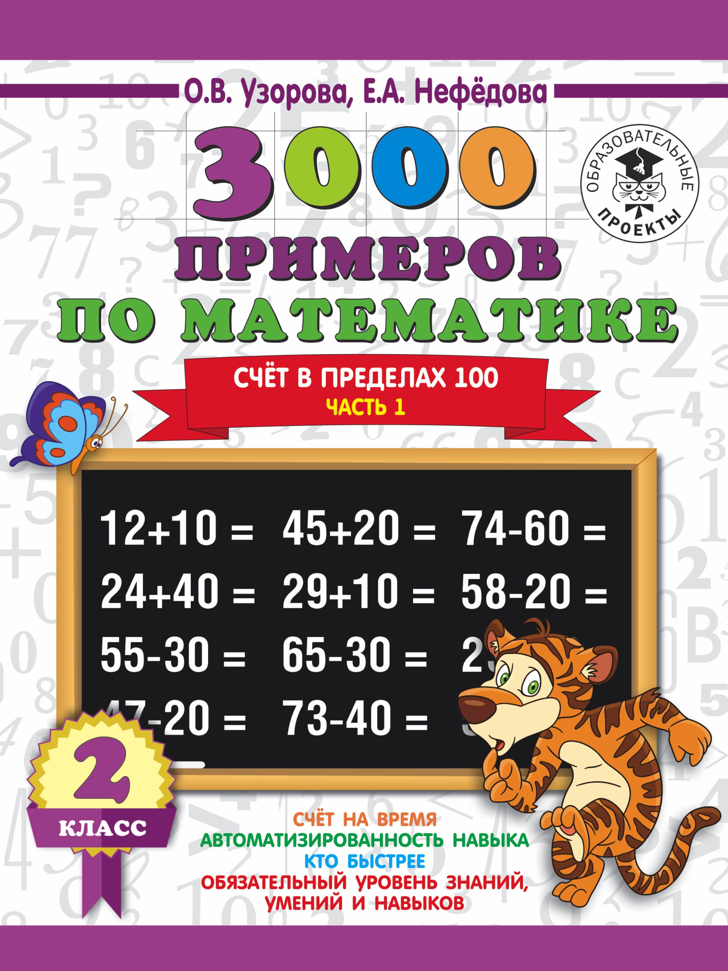 Узорова О.В. 3000 примеров по математике. 2 класс. Счет в пределах 100. В 2 ч. Ч. 1.