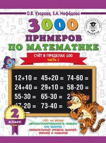 3000 примеров по математике. 2 класс. Счет в пределах 100. В 2 ч. Ч. 1.