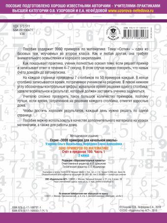 3000 примеров по математике. 2 класс. Счет в пределах 100. В 2 ч. Ч. 1. Узорова О.В., Нефёдова Е.В.