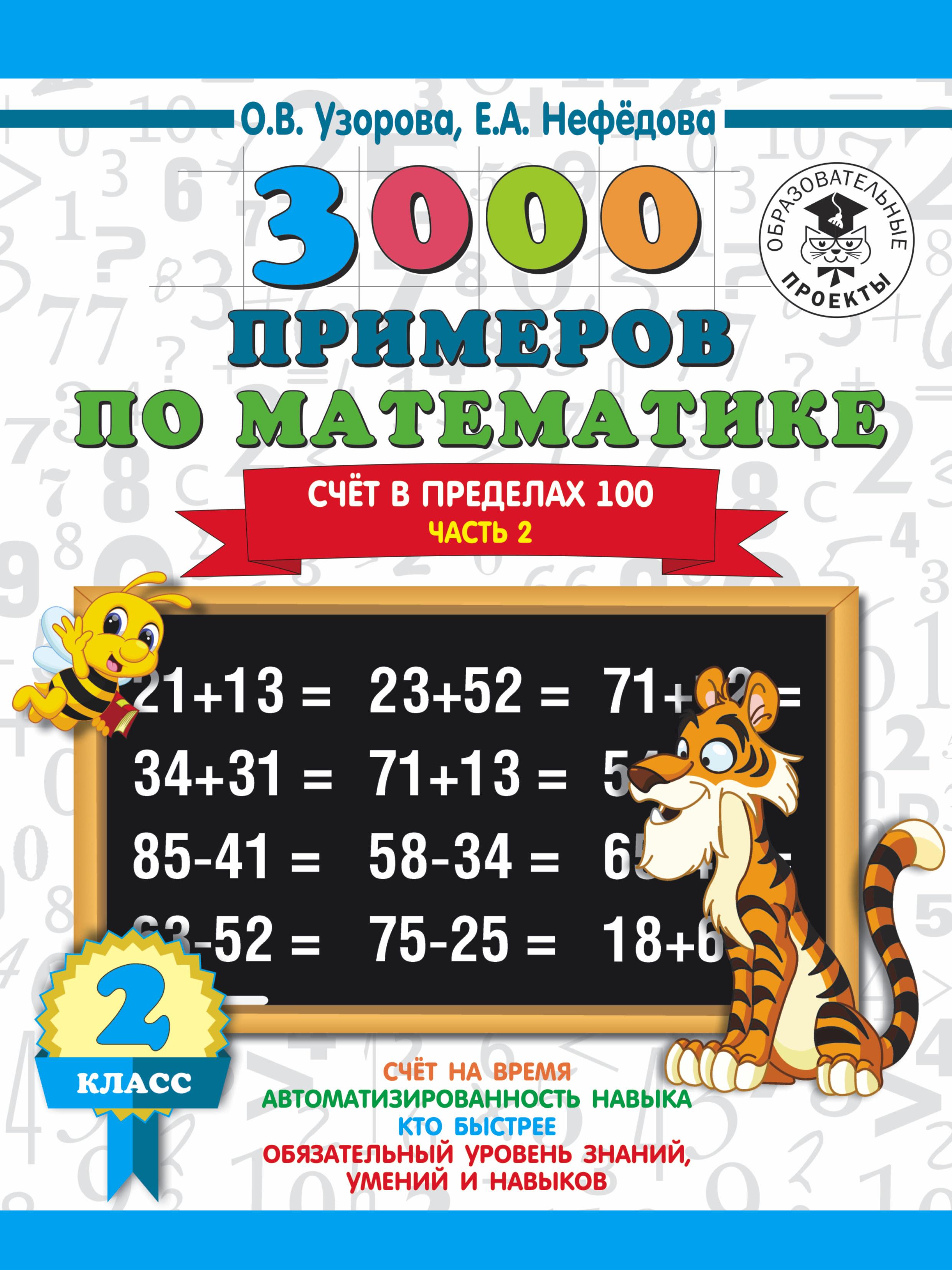 3000 примеров по математике. 2 класс. Счет в пределах 100. В 2 ч. Ч. 2.