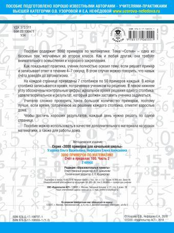 3000 примеров по математике. 2 класс. Счет в пределах 100. В 2 ч. Ч. 2. Узорова О.В., Нефёдова Е.А.