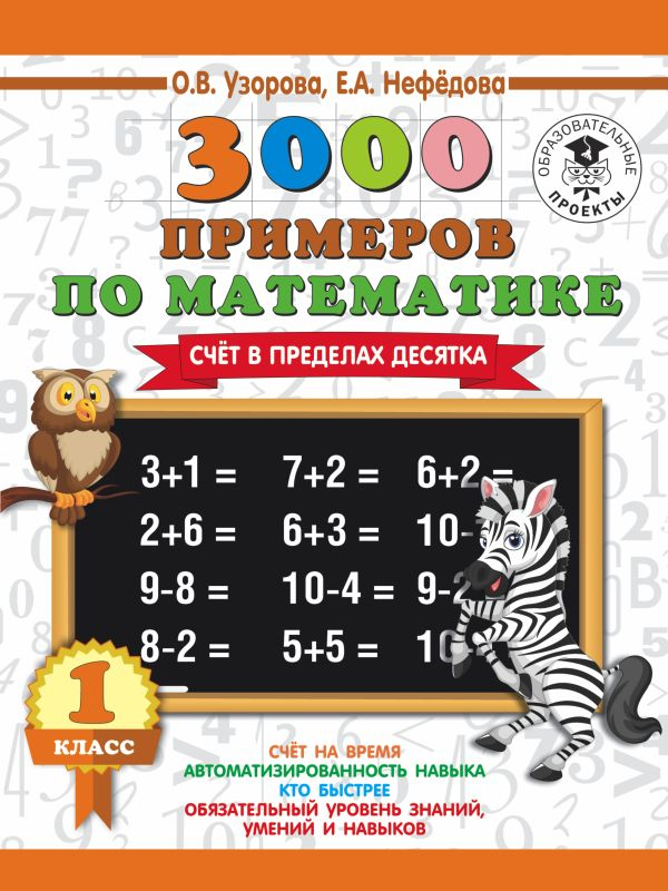 3000 новых примеров по математике. 1 класс. Счёт в пределах десятка. Узорова О.В.