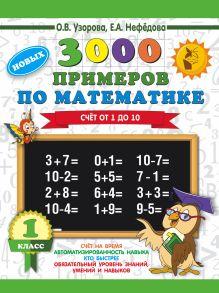 3000 новых примеров по математике. 1 класс. Счёт от 1 до 10.