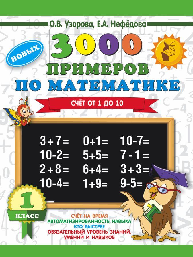 3000 новых примеров по математике. 1 класс. Счёт от 1 до 10. Узорова О.В., Нефедова Е.А.