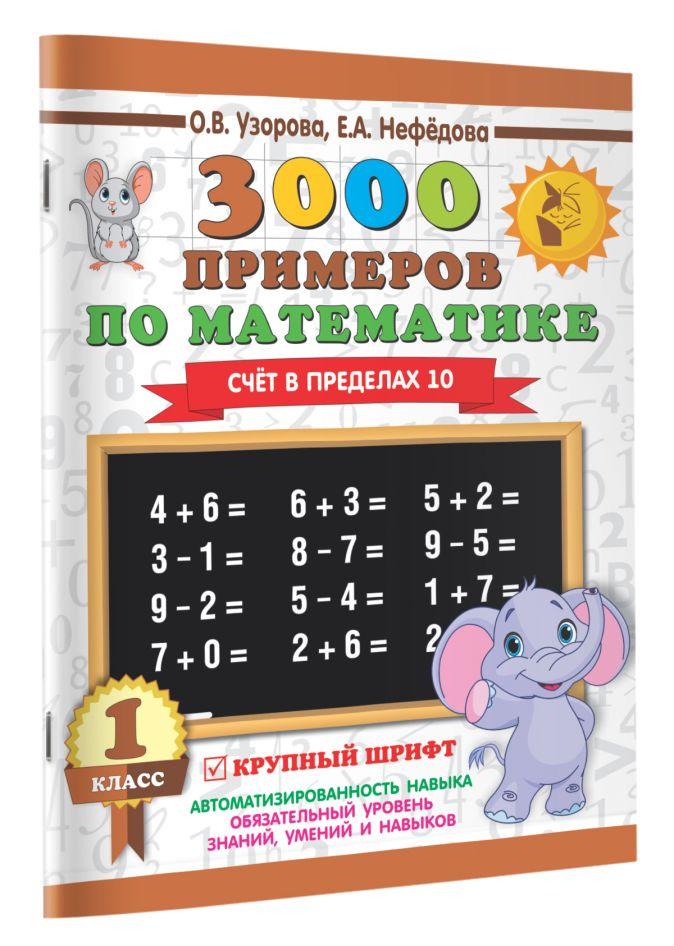 Узорова О.В., Нефёдова Е.А. - 3000 примеров по математике . 1 класс. Счёт в пределах 10. Крупный шрифт обложка книги