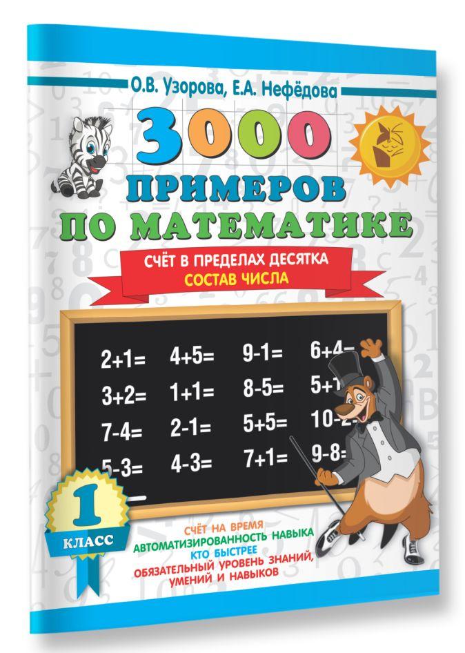 Узорова О.В., Нефёдова Е.А. - 3000 примеров по математике. 1 класс. Счёт в пределах десятка. Состав числа обложка книги