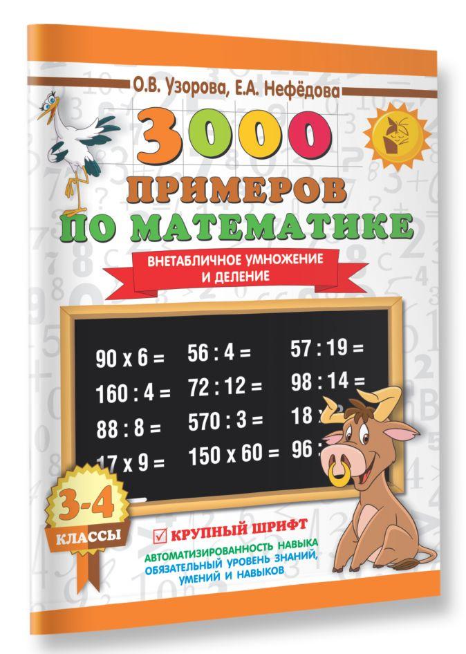 3000 примеров по математике. 3-4 класс. Внетабличное умножение и деление. Крупный шрифт. Новые примеры Узорова О.В., Нефедова Е.А.