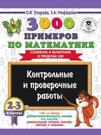 Узорова О.В., Нефёдова Е.А. - 3000 примеров по математике. 2-3 классы. Контрольные и проверочные работы. Сложение и вычитание в пределах 100. обложка книги