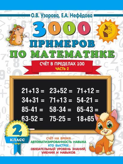 3000 примеров по математике. 2 класс. Счёт в пределах 100. Ч. 2. - фото 1