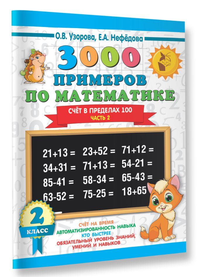 3000 примеров по математике. 2 класс. Счёт в пределах 100. Ч. 2. Узорова О.В., Нефёдова Е.А.