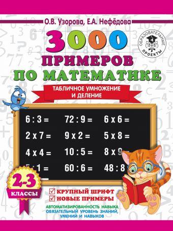 3000 примеров по математике. 2-3 классы. Табличное умножение и деление. Крупный шрифт. Новые примеры. Узорова О.В.