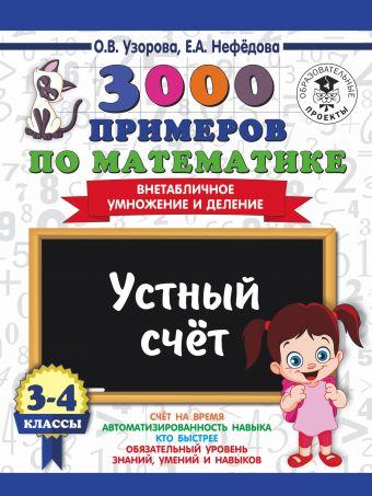 3000 примеров по математике. 3-4 классы. Устный счет. Внетабличное умножение и деление. Узорова О.В., Нефедова Е.А.