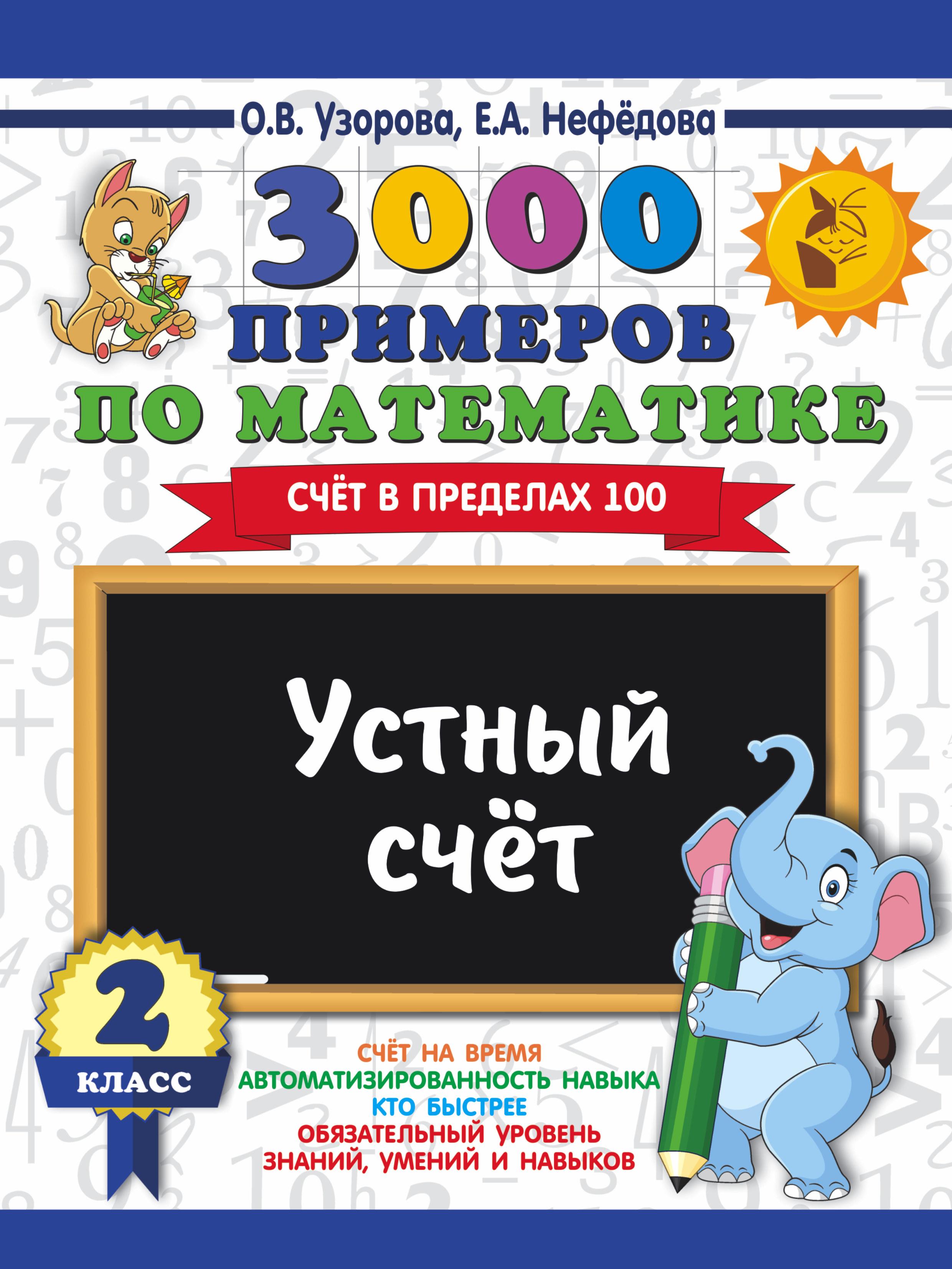 3000 примеров по математике. 2 класс. Устный счет. Счет в пределах 100.