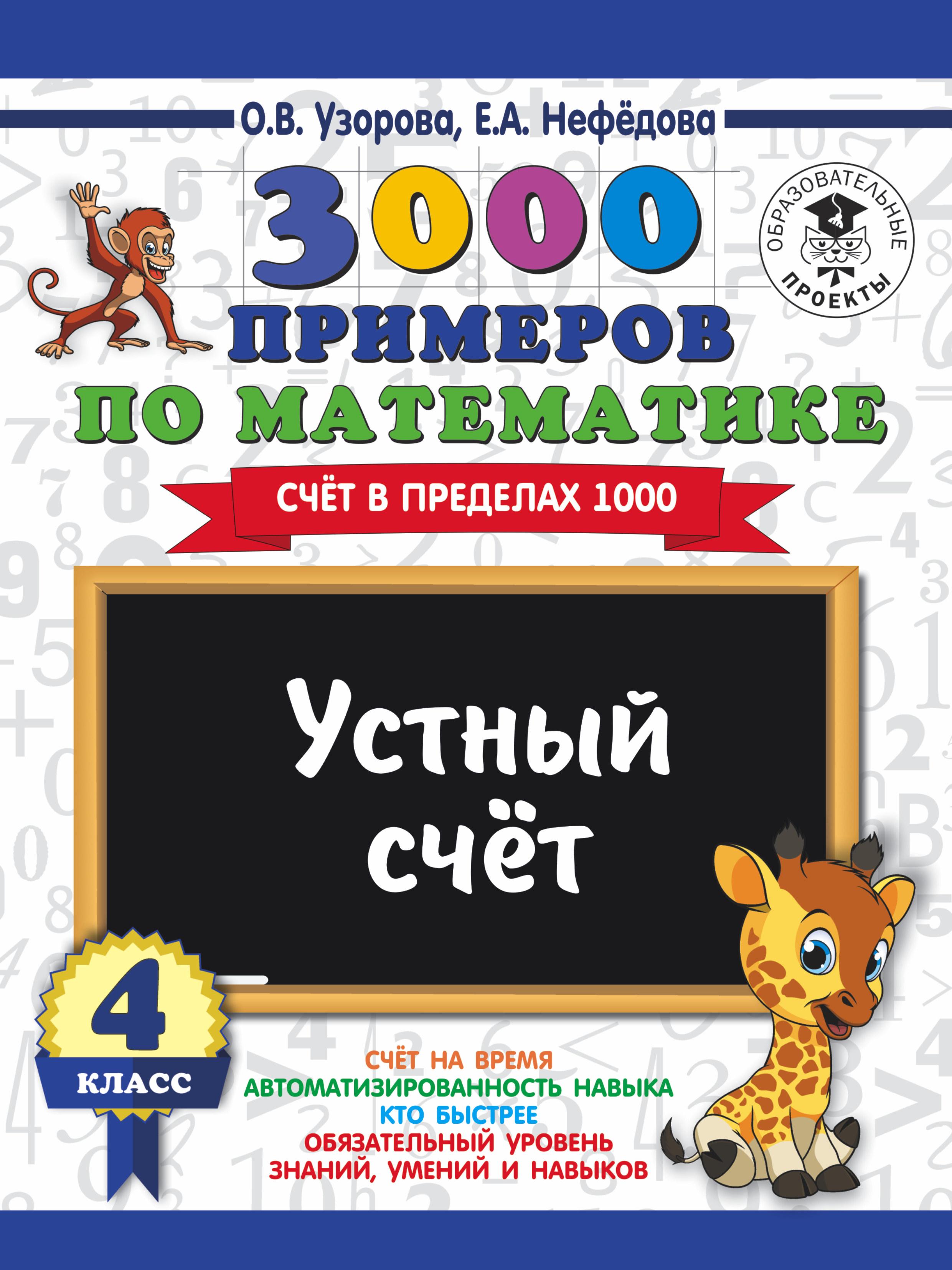 3000 примеров по математике. 4 класс. Устный счет. Счет в пределах 1000. ( Узорова О.В., Нефёдова Е.А.  )