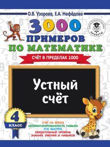 3000 примеров по математике. 4 класс. Устный счет. Счет в пределах 1000.