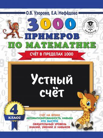 3000 примеров по математике. 4 класс. Устный счет. Счет в пределах 1000. Узорова О.В., Нефёдова Е.А.