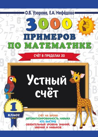 3000 примеров по математике. 1 класс. Устный счет. Счет в пределах 20. Узорова О.В., Нефедова Е.А.