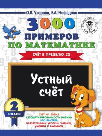 3000 примеров по математике. 2 класс. Устный счет. Счет в пределах 20. Узорова О.В., Нефедова Е.А.