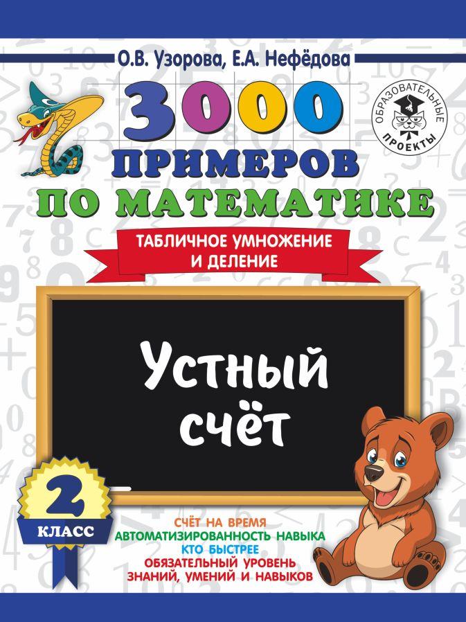 Узорова О.В., Нефедова Е.А. - 3000 примеров по математике. 2 класс. Устный счет. Табличное умножение и деление. обложка книги