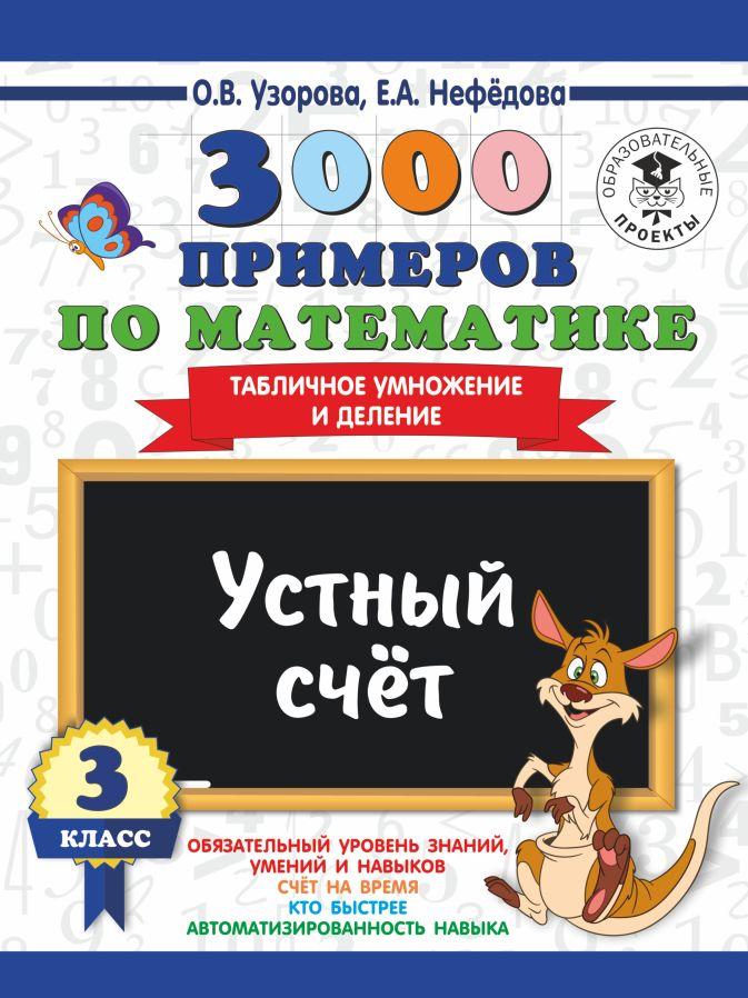 Узорова О.В., Нефедова Е.А. - 3000 примеров по математике. 3 класс. Устный счет. Табличное умножение и деление. обложка книги