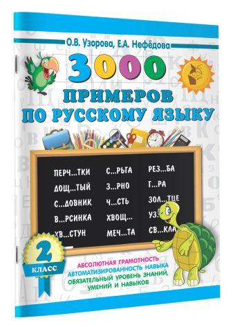 Узорова О.В., Нефёдова Е.А. - 3000 примеров по русскому языку. 2 класс обложка книги