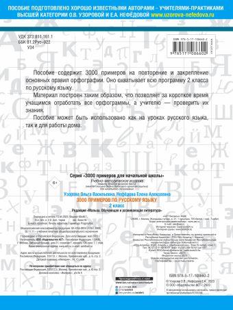 3000 примеров по русскому языку. 2 класс Узорова О.В., Нефёдова Е.А.