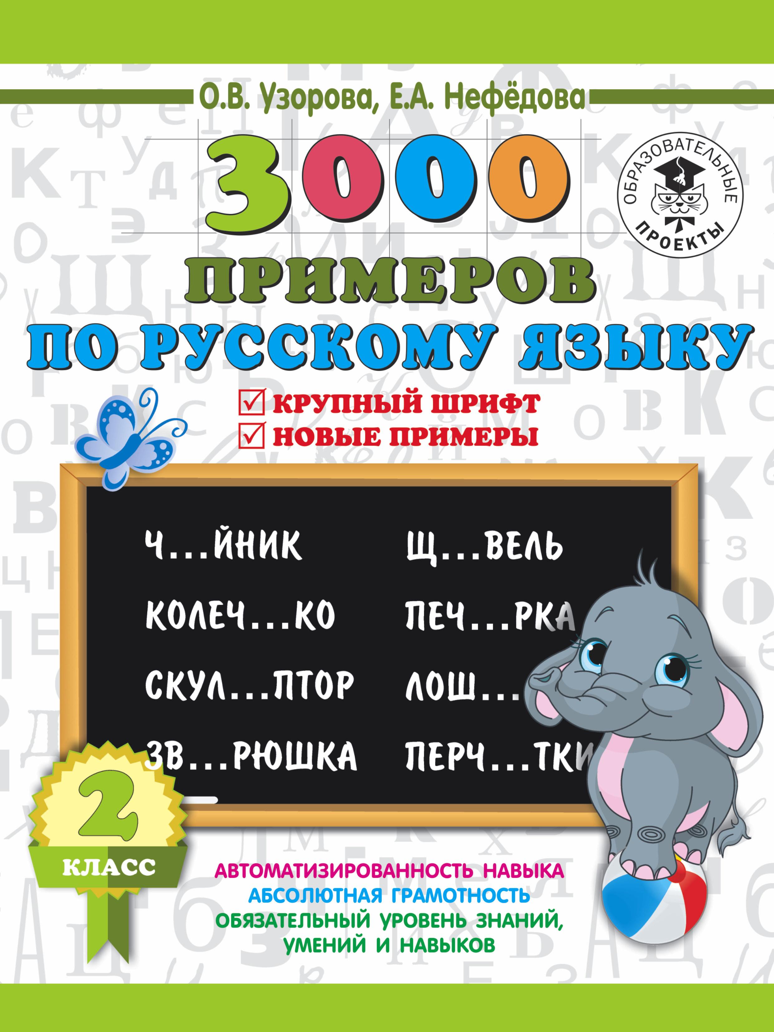 3000 примеров по русскому языку. 2 класс. Крупный шрифт. Новые примеры ( Узорова О.В.  )
