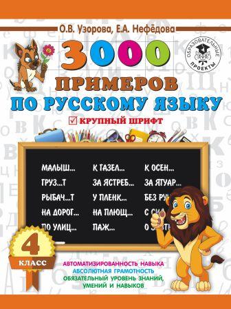 Узорова О.В., Нефёдова Е.А. - 3000 заданий по русскому языку. 4 класс. Крупный шрифт обложка книги