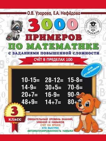 3000 примеров по математике. 3 класс. Счет в пределах 100. Для отличников Узорова О.В., Нефёдова Е.А.