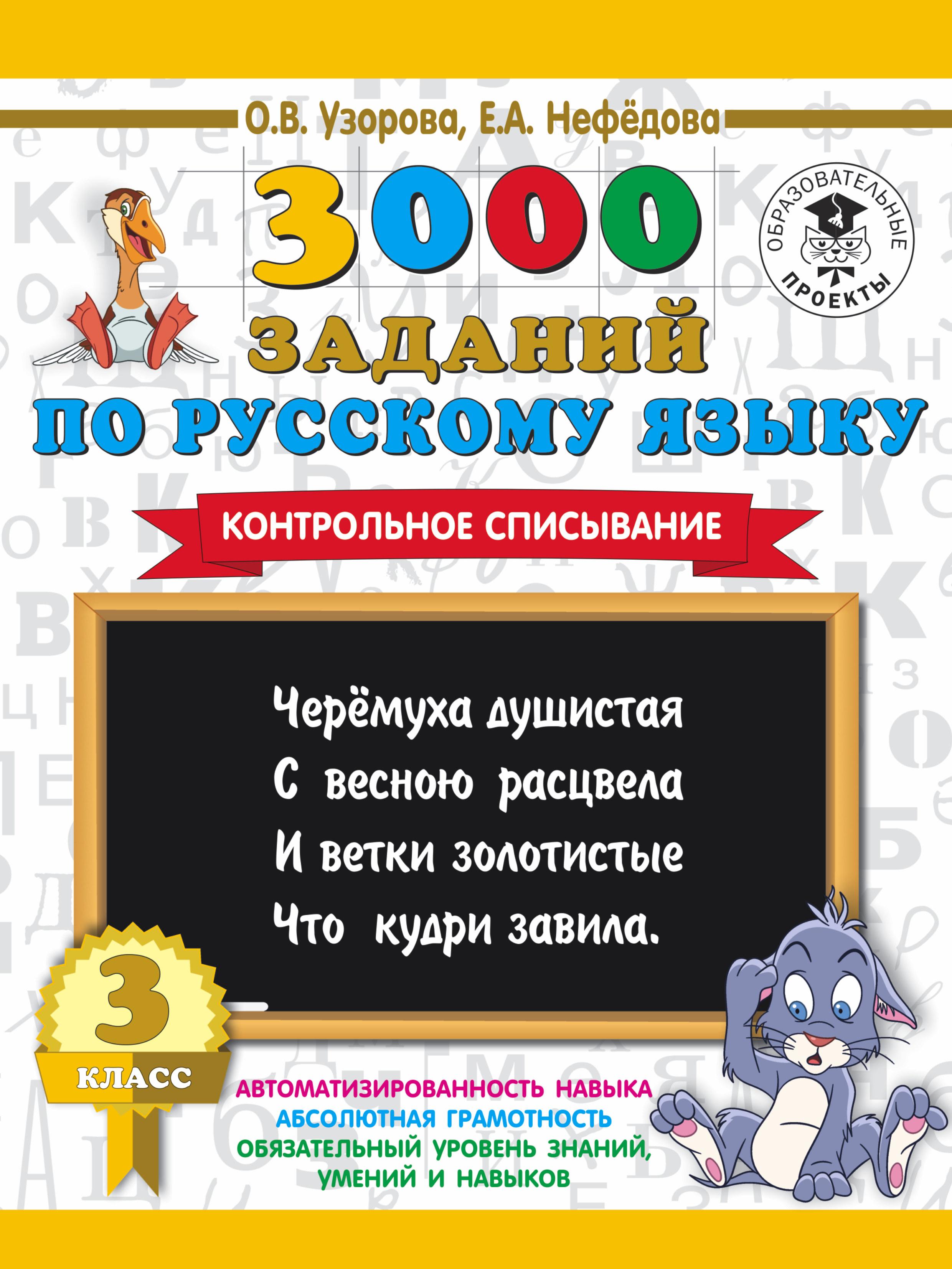 3000 заданий по русскому языку. 3 класс. Контрольное списывание. ( Узорова О.В., Нефедова Е.А.  )