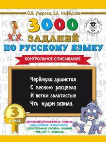 3000 заданий по русскому языку. 3 класс. Контрольное списывание.