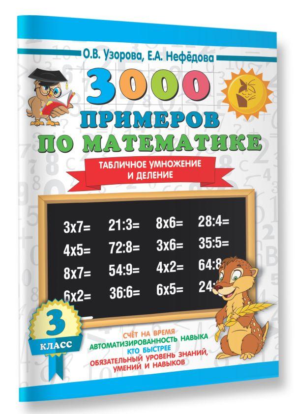 3000 примеров по математике. 3 класс. Табличное умножение и деление Узорова О.В.