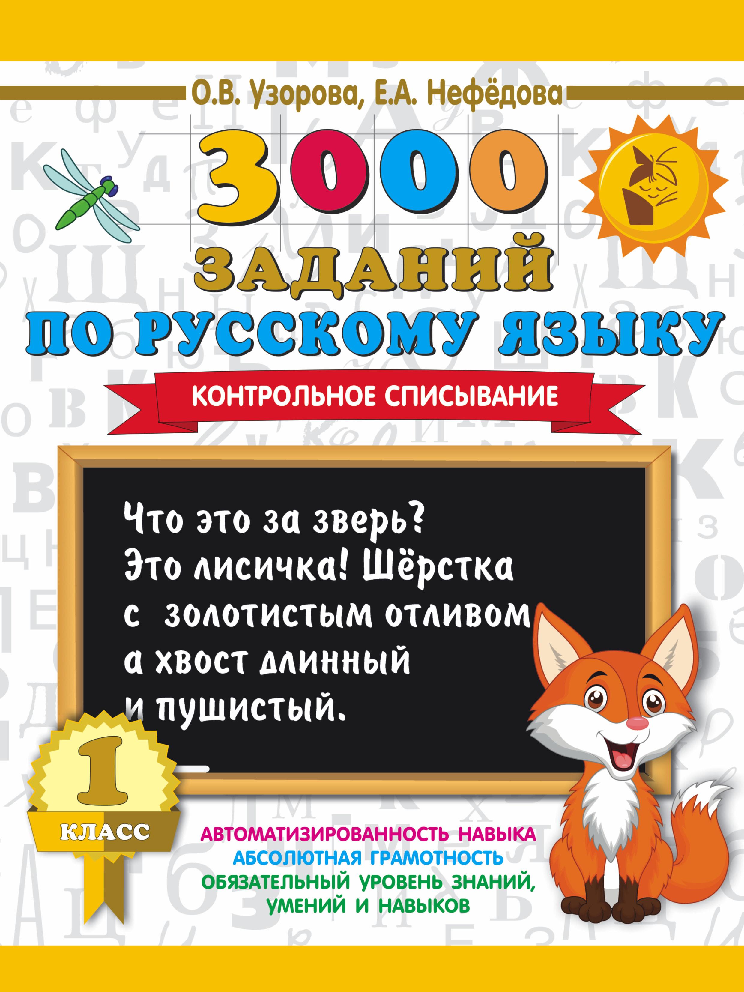 3000 заданий по русскому языку. 1 класс. Контрольное списывание. ( Узорова О.В., Нефёдова Е.А.  )