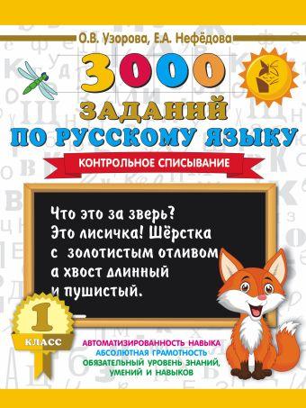 3000 заданий по русскому языку. 1 класс. Контрольное списывание. Узорова О.В., Нефёдова Е.А.