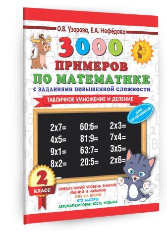 Узорова О.В., Нефёдова Е.А. - 3000 примеров по математике с заданиями повышенной сложности. 2 класс. Табличное умножение и деление. Для отличников обложка книги